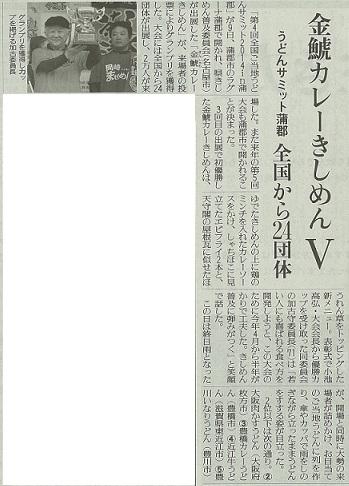 20141111読売新聞朝刊.jpg
