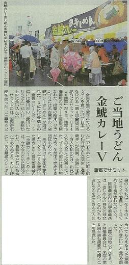 20141112朝日新聞朝刊.jpg