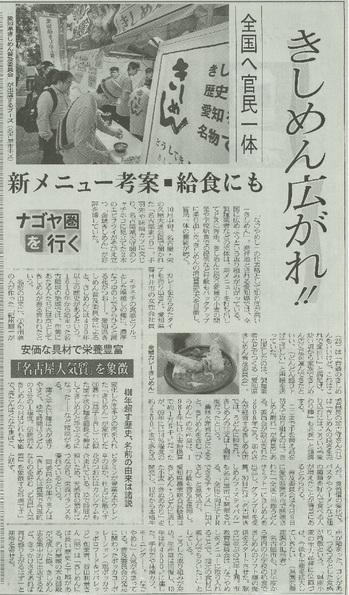 20141128日経夕刊.jpg