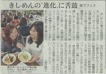 20141201中日新聞.jpg